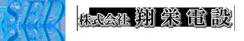 電気設備工事のことなら埼玉県川越市の翔栄電設